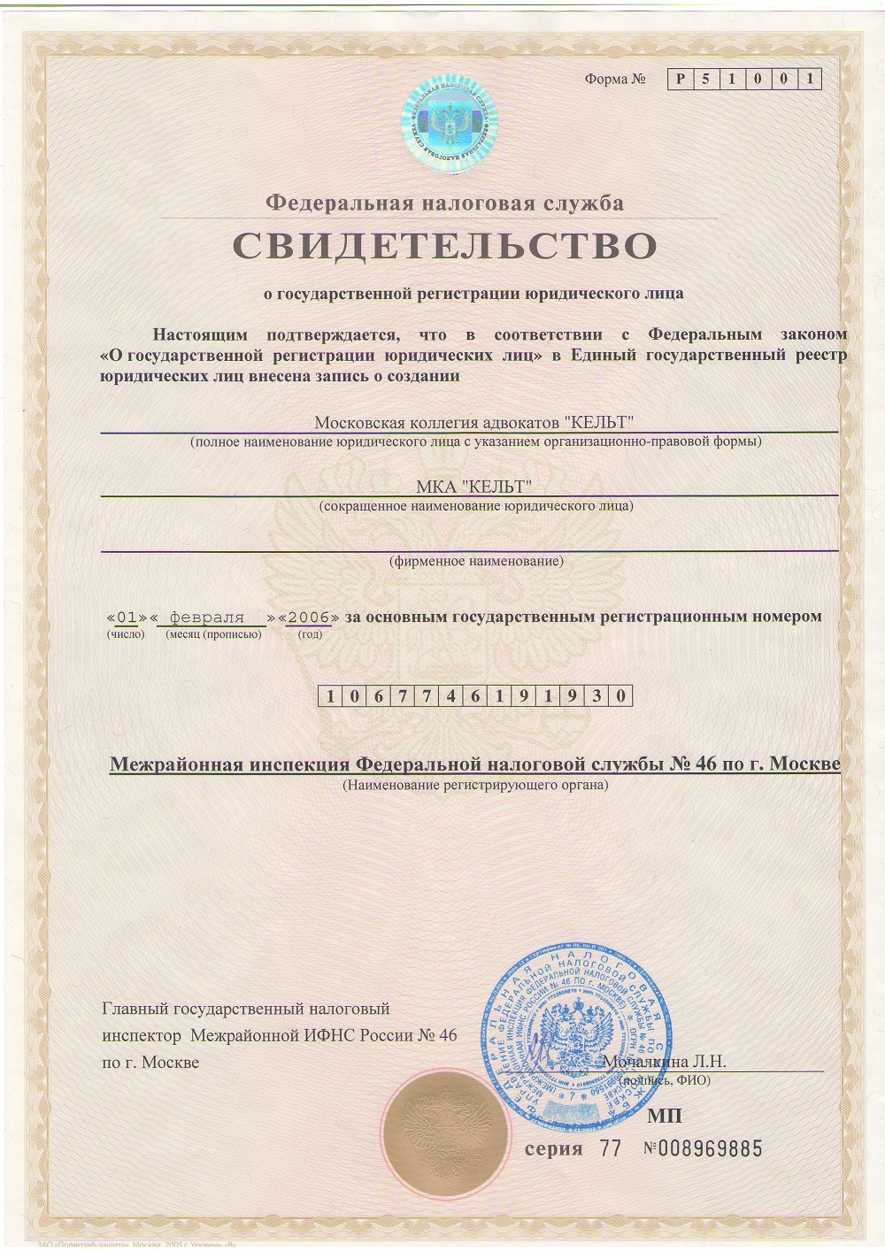 коллегия адвокатов коллеги москва