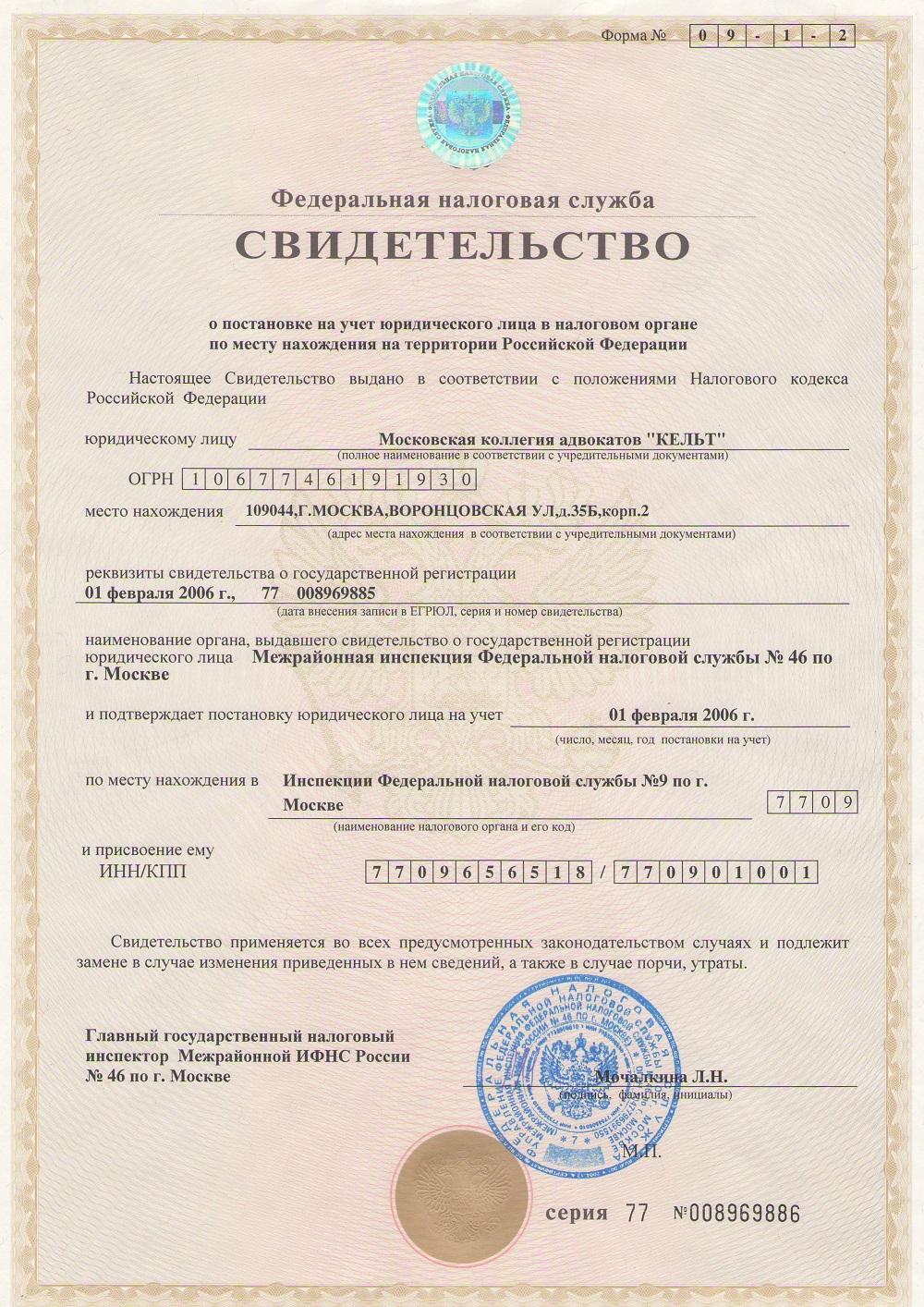 доверие коллегия адвокатов москва