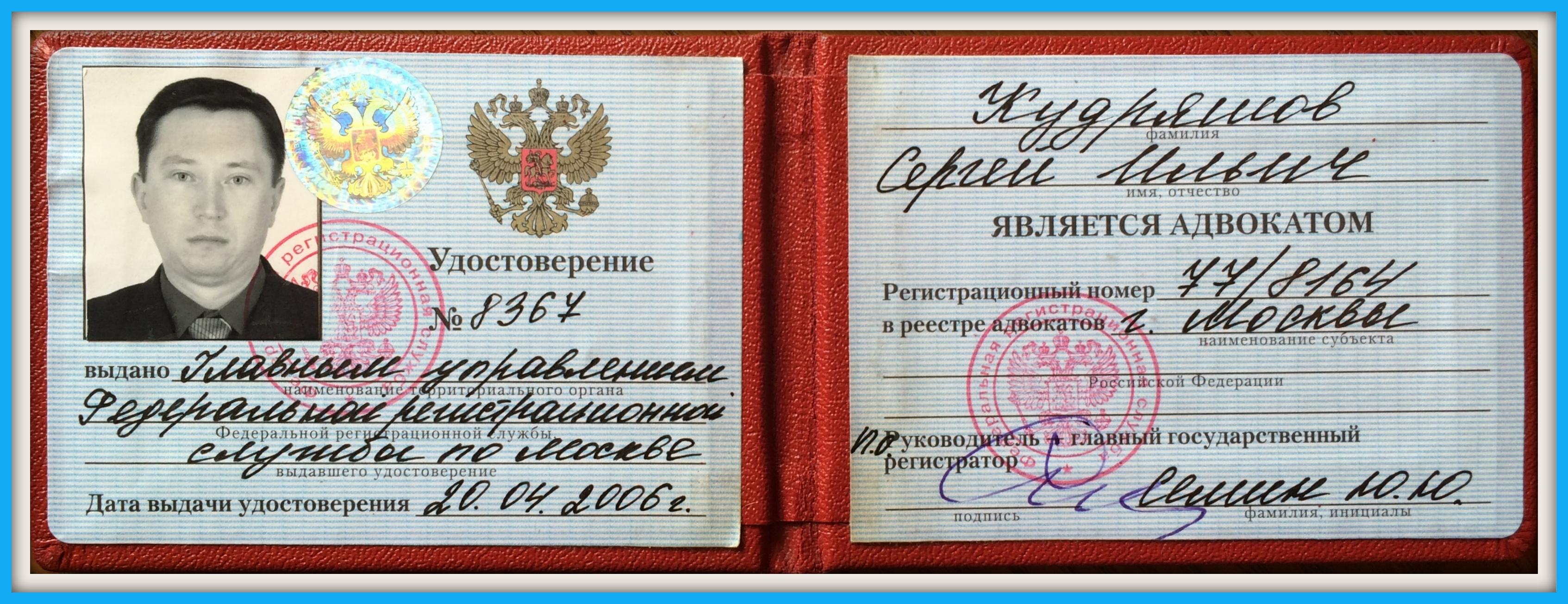 Кое фото на удостоверение работника аппарата суда