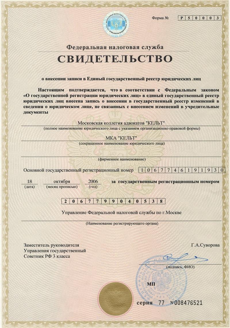 коллегия адвокатов москвы цены